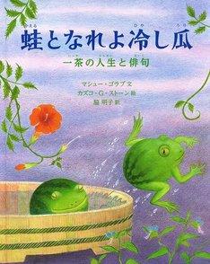 小林一茶にまつわる不幸な逸話6選!彼にまつわる5冊の本も紹介画像