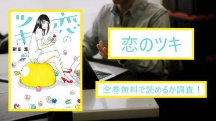 【恋のツキ】全巻無料で漫画を読めるか調査!スマホアプリでも画像