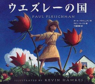 9歳におすすめの絵本〜児童書5選!読書が楽しくなる作品画像