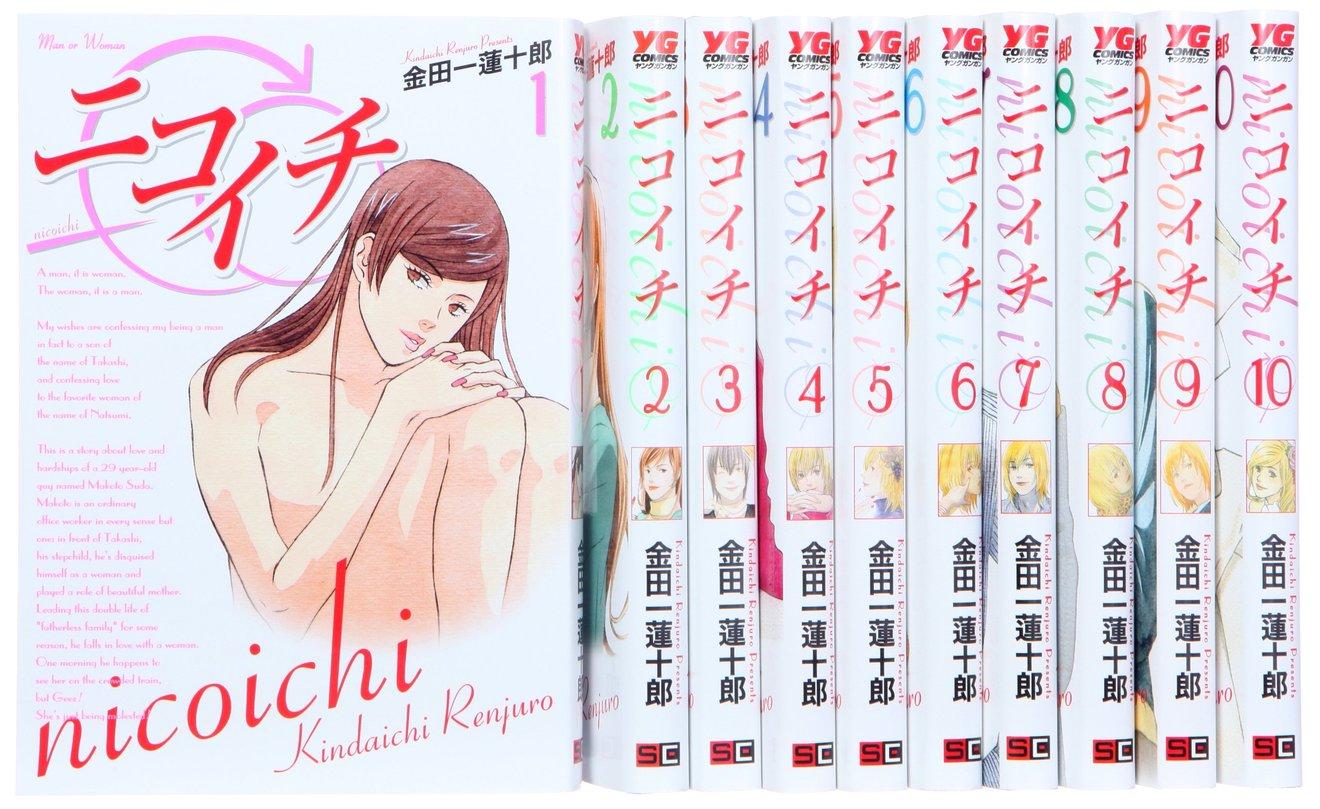 『ニコイチ』が無料!金田一蓮十郎の異色漫画の魅力を全10巻ネタバレ紹介!