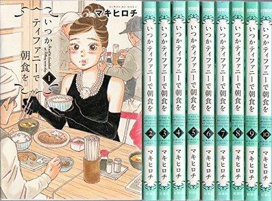 漫画『いつかティファニーで朝食を』の名店を最新12巻まで紹介!画像