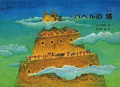 神話「バベルの塔」から学べる教訓とは。聖書の内容や解釈も考察画像