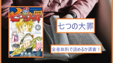 【七つの大罪】全巻無料で読めるか調査!漫画を今すぐ安全に画像