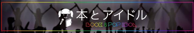 本とアイドル