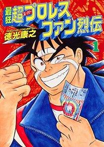 『最狂超プロレスファン烈伝』が限定連載!プロレスファンのバイブル的名作画像