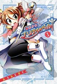 KAKERUのおすすめ漫画4選!代表作『魔法少女プリティ☆ベル』など画像