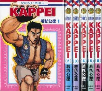 無料で読める漫画『KAPPEI』(かっぺい)の魅力をネタバレ紹介!画像