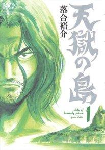 『天獄の島』が面白い!サスペンスホラー漫画を、最終巻までネタバレ!画像