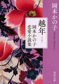 映画「越年」を見る前に、岡本かの子の原作を知ってほしい。2つの女の物語画像