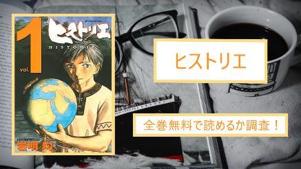 【ヒストリエ】全巻無料で漫画を読めるか調査!スマホアプリでも画像