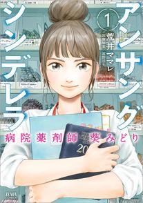 「アンサングシンデレラ」魅力をネタバレ!胸熱な薬剤師漫画が面白い【無料】