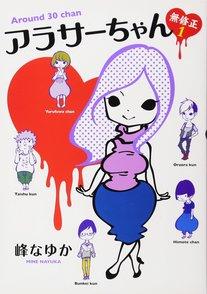 漫画「アラサーちゃん」にあるあるの嵐!キャラと最新5巻の魅力をネタバレ!画像