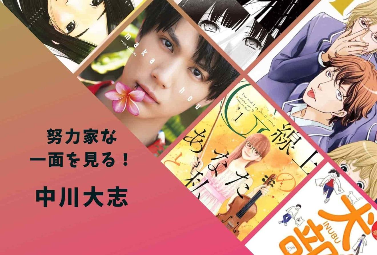 中川大志の努力家な一面!実写化出演した映画、テレビドラマの原作が個性豊か
