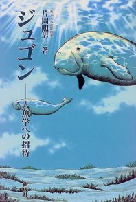 意外と知らないジュゴンの生態!人魚伝説にもなった絶滅危惧種の特徴を紹介画像