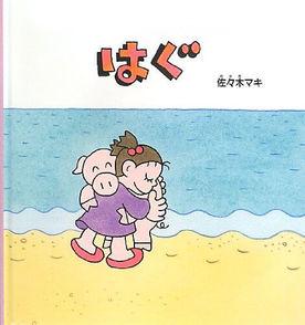 佐々木マキのおすすめ絵本5選!村上春樹等の装画で有名なイラストレーター画像