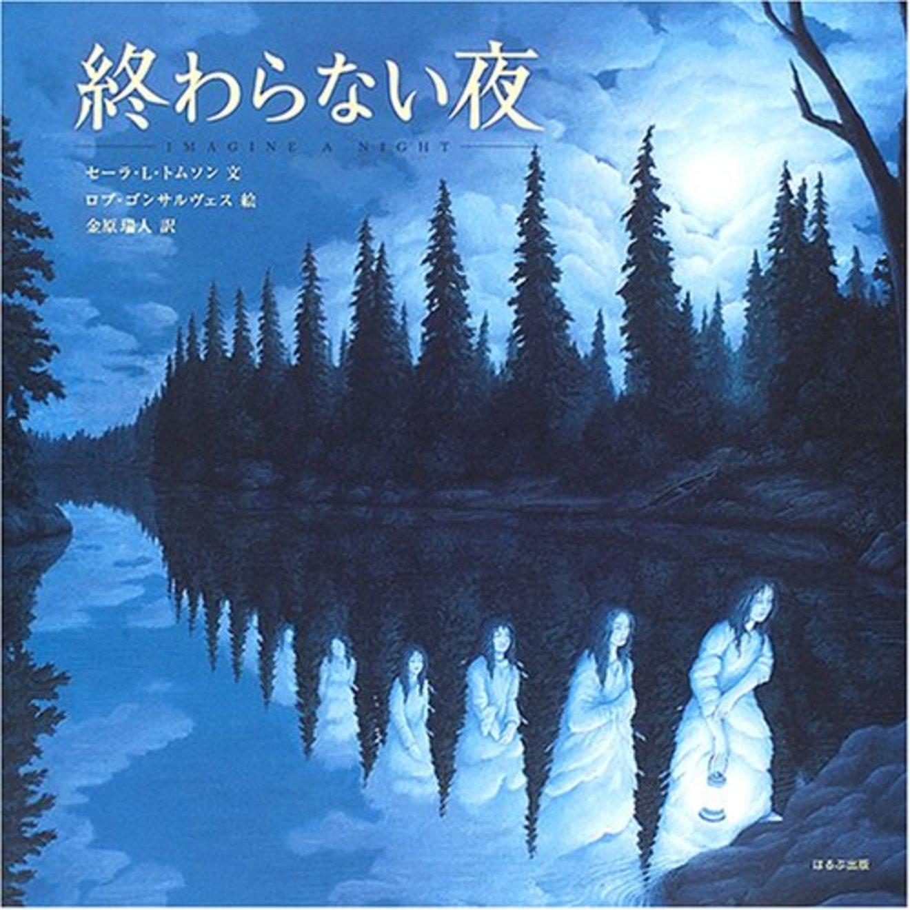 夜がテーマの絵本おすすめ6選!おやすみ前に読みたいちょっと不思議な物語