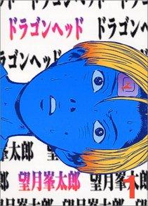 漫画『ドラゴンヘッド』最終10巻までネタバレ考察!極限状態で見える人間の本質画像