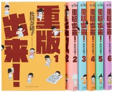 松田奈緒子おすすめ漫画5選!ドラマ化された『重版出来!』の作者