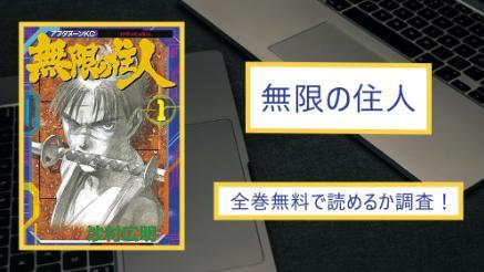 【無限の住人】全巻無料(1~30巻)で漫画を読める?スマホアプリでも画像