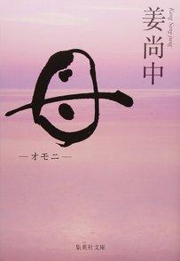 姜尚中おすすめ本5選!日本名を捨てる決意をした著者の生き方に触れる画像