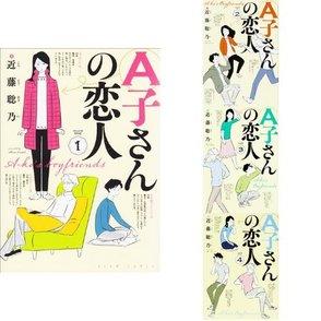 『A子さんの恋人』の魅力をネタバレ紹介!半人前なアラサー恋愛漫画が面白い画像
