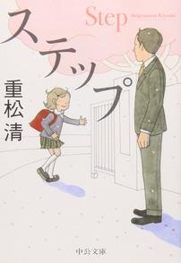 『ステップ』重松清が描く「残された人」の物語。泣ける小説が映画化【ネタバレ注意】画像