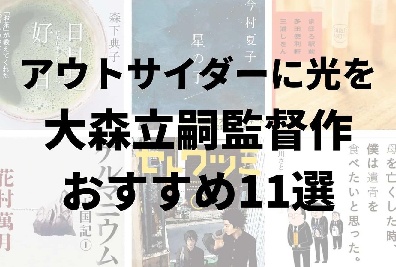 大森立嗣のおすすめ監督映画ドラマ11選!実写化の名手が光を当てた原作が面白い