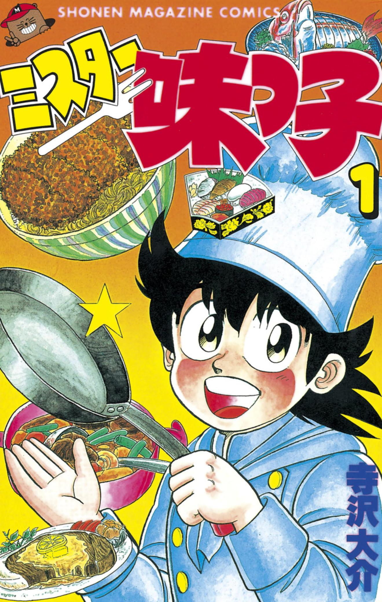 漫画『ミスター味っ子』が面白い!懐かしの登場人物の魅力をネタバレ紹介!