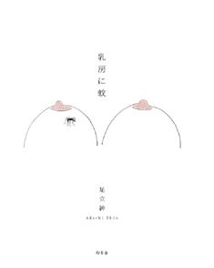 『乳房に蚊』ダメ男のレス事情が面白い!結末までの魅力をネタバレ【映画化】画像
