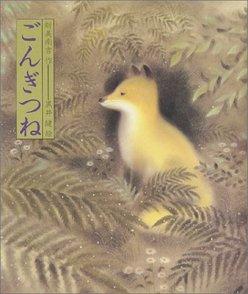 新美南吉のおすすめ本5選!『ごんぎつね』が代表作の児童文学作家画像