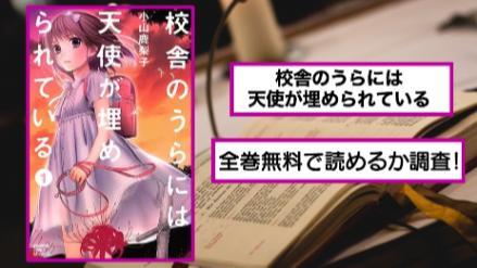 【校舎のうらには天使が埋められている】全巻無料で読める?漫画アプリも調査画像