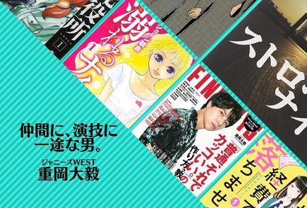 重岡大毅は俳優として大躍進!実写化出演した映画、テレビドラマでの役柄を一覧で紹介画像