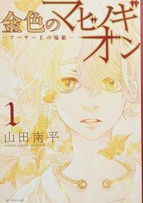 「金色のマビノギオン」が無料!本格ファンタジー漫画の魅力をネタバレ紹介!画像