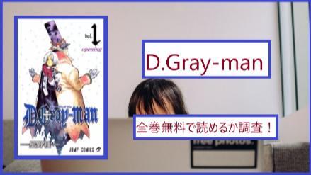 【ディーグレイマン】全巻無料で読めるか調査!漫画を安全に一気読み画像
