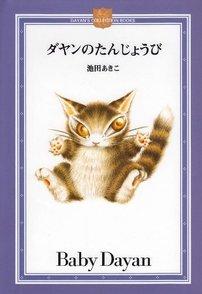 ダヤン絵本シリーズおすすめ5選!ふんわりした猫に大人こそ癒される画像