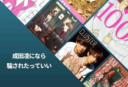 成田凌の人気の理由を出演作品から紐解く!実写化した映画、テレビドラマの原作の魅力も紹介画像