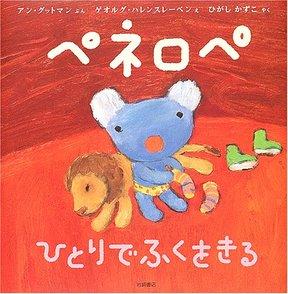 ペネロペって知ってる?おすすめの絵本5選!青くて可愛いコアラ画像