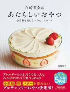 体に優しいお菓子作りのレシピ本おすすめ5冊!目指せグルテンフリー!画像