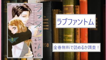 【ラブファントム】全巻無料で読めるか調査!漫画を安全に一気読み画像
