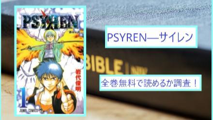 【PSYREN―サイレン―】全巻無料で読めるか調査!漫画を安全に一気読み画像