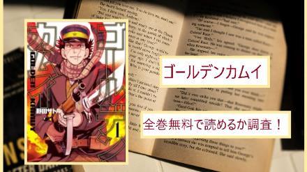 【ゴールデンカムイ】の漫画を全巻無料で読めるか調査!今すぐ安全に読む方法画像