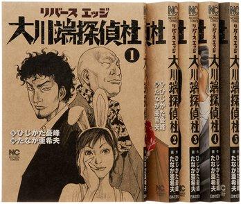 名作探偵漫画「リバースエッジ」が泣ける!【ネタバレ注意】画像
