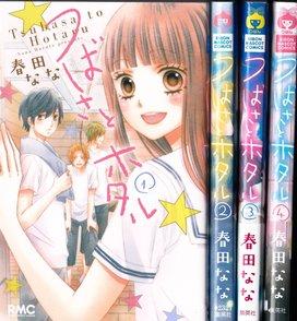 春田ななのおすすめ漫画ランキングベスト5!りぼんで連載中の売れっ子作家画像
