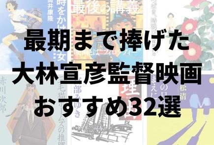大林宣彦のおすすめ映画32選!原作とともに味わう新旧不朽の名作画像