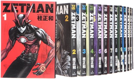 『ZETMAN(ゼットマン)』面白さをネタバレ考察!桂正和の胸アツ漫画!画像
