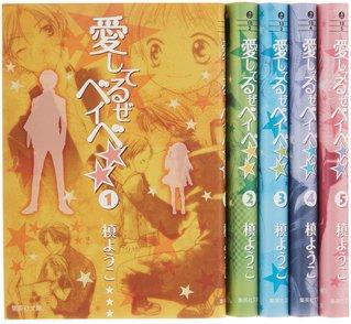 『愛してるぜベイベ★★』の見所を最終回までネタバレ紹介!無料で読める!画像
