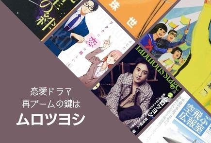 俳優ムロツヨシは面白い!出演した作品一覧と実写化映画、ドラマの魅力を紹介画像