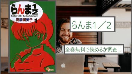 【らんま1/2】全巻無料で読めるか調査!漫画を安全に一気読み画像