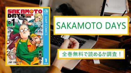 【サカモトデイズ】全巻無料で漫画を読む方法!スマホアプリでも画像