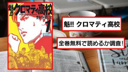 【魁!! クロマティ高校】全巻無料で読める?アプリや漫画バンクの代わりに画像